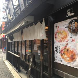 【赤坂 激うまラーメン】魚介系スープの人気ラーメン店 「友」