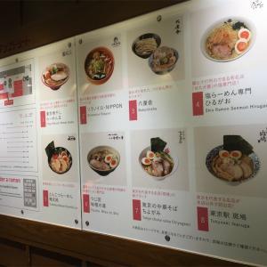【激戦区】東京駅ラーメンストリートおすすめの店はここ!【絶対行け】