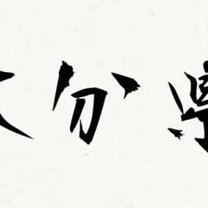 44 大分県の焼肉屋紹介 OITA