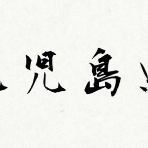 46 鹿児島県の焼肉屋紹介 KAGOSHIMA
