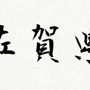 41 佐賀県の焼肉屋紹介 SAGA