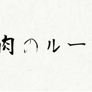 焼肉のルーツ  Roots of yakiniku