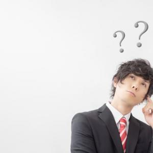 【高を括る】や【高が知れる】の高とはどういう意味なの?