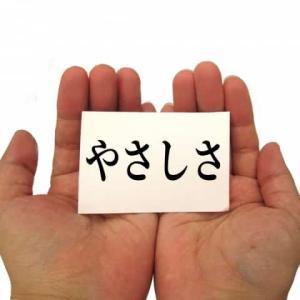 【人は情けの下で立つ】とはどんな意味の言葉なの?