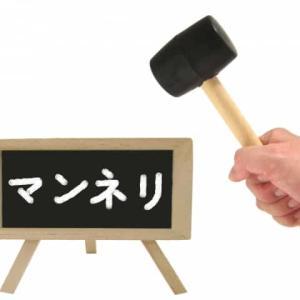 【マンネリ】とはどんな意味?語源は?他の言葉に言い換えてみると!
