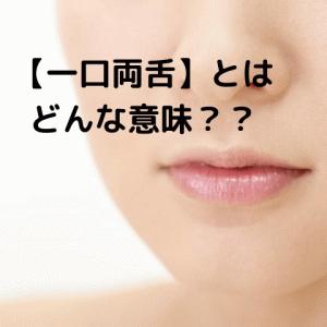 【一口両舌】とはどんな意味?どのような時に使う?類語語は!!