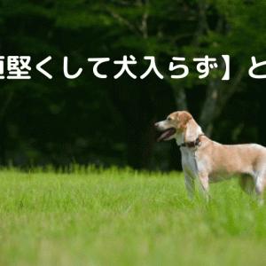 【垣堅くして犬入らず】の意味とは?どのような使い方をするの?