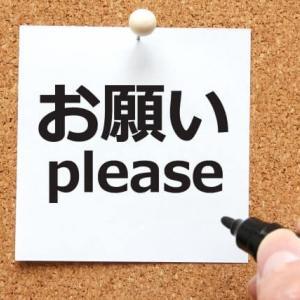 【たっての願い】には【達て】と【断って】があるのはなぜ?意味は?