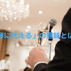 【挨拶に代える】とはどんな意味?スピーチの終わりにつける理由は!
