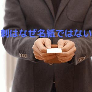 【名刺】はなぜ名紙ではないのか!刺すなんて物騒な字を使う理由は!