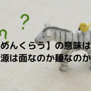 【めんくらう】とはどんな意味?語源には面と麺の2つの説がある?