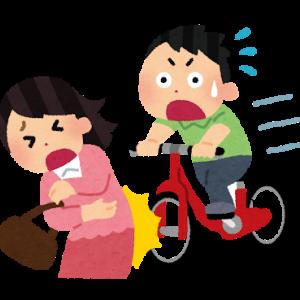 【自転車に背後から激突されました】人のふり見て我が振りも直します【月曜朝イチから凹みます】