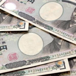 【IPO】20万円超えの臨時ボーナスゲット!
