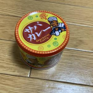 手軽に食べれるサバカレー缶はコスパ最強!鯖缶買ってカレールー混ぜるより楽だよ!信田缶詰株式会社 サバカレー【レビュー】