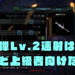 【MHWIB】散弾Lv.2速射は威力は高いが、上級者向けだと思う。【氷姫アルマリア】