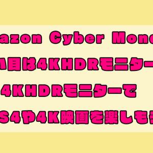 Amazon Cyber Mondayの狙い目商品は、4KHDRモニター!セールで賢く買いましょう!
