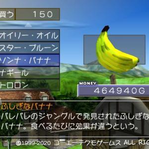 移植版モンスターファーム2の油草育成と油バナナ育成の体調値を比較