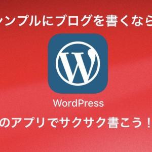 シンプルにブログを書くならWordPressアプリを使おう!iOSのWordPressアプリを使ってみた!【レビュー】