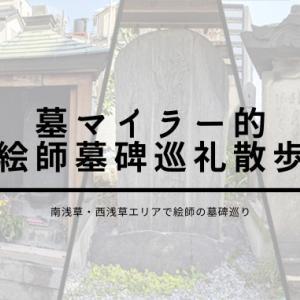 墓マイラー的絵師墓碑巡礼散歩(浅草編①)