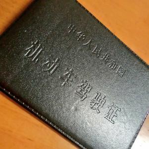 中国で車の免許 取得してみた @南京