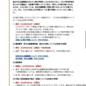 中国政府奨学金 詳細が発表されました!