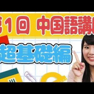 中国語講座 中国生活で頻繁に使う簡単な中国語