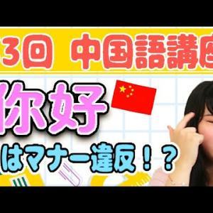 【中国語講座】実はマナー違反!?你好って言っちゃダメ!?家族へのあいさつはこう言います!
