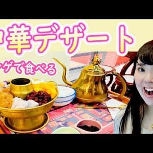中国に来たら絶対オススメ中華デザート・インスタ映え・