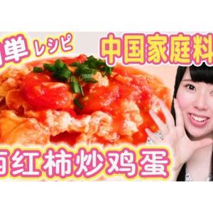 『西红柿炒鸡蛋』 懐かしい中国の味を再現!レシピ付き トマトと卵の炒め物