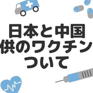 中国と日本の予防接種 ワクチンについて 中国語、日本語 定期接種、任意接種等