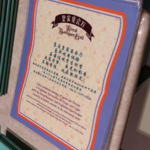 上海ディズニー大人気レストラン ロイヤルバンケットホール 予約必須