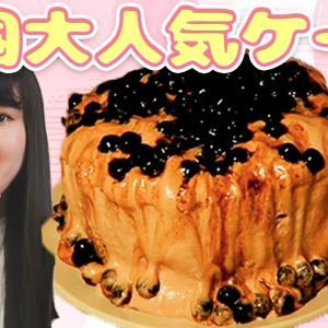 動画映え!黒糖タピオカ爆発ケーキ 爆浆蛋糕の作り方 レシピ付き