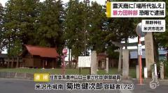 米沢市の神社で行われた祭りで「ショバ代を払え」と現金を脅し取った疑いで、警察は暴力団幹部の男を逮捕した。