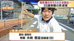 愛知県豊明市で、車のフロントガラスをたたき割ったなどとして男が逮捕された事件で、ガラスを割るのに石を使ったとみられることがわかりました。
