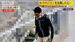 歩きたばこを注意した男性の顔面をいきなり殴りました。
