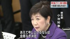 IOC=国際オリンピック委員会は最終的に札幌での実施が決まったことを表明しました。