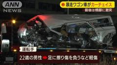 信号無視の後、パトカーに追跡された車が橋脚に激突しました。