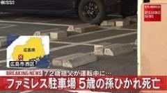 5日午後1時前、広島市西区のファミリーレストランの駐車場で5歳の女の子が72歳の祖父が運転する乗用車にひかれ、死亡した。