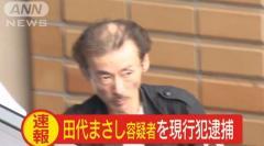 タレントの田代まさし容疑者(63)が覚醒剤取締法違反の疑いで現行犯逮捕されました。