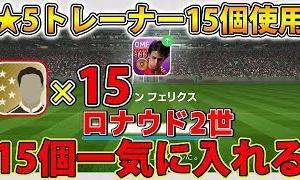 #253【ウイイレアプリ2019】★5トレーナー15個一気に使用!!ロナウド2世!!!!