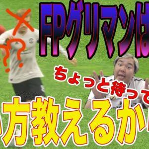 FPグリーズマンは弱い!?【ウイイレ2019】違う!違う!使い方が少し特殊なだけ!myClub日本一目指すゲーム実況!!!pes ウイニングイレブン