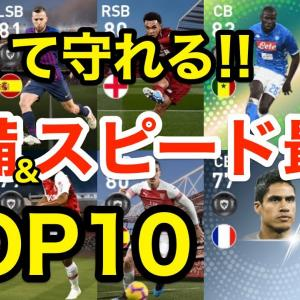 守備とスピード最強選手TOP10!速いし守れる!【ウイイレアプリ2019】