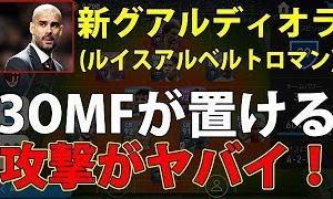 #255【ウイイレアプリ2019】3OMFが置ける新グアルディオラ(ルイスアルベルトロマン)監督!!攻撃がヤバイ!!