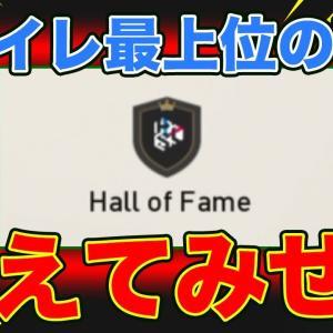 【激戦】ウイイレ最上位層<Hall of Fame>との戦い ウイイレ2019