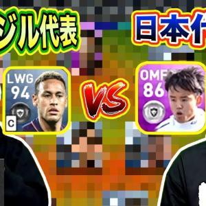 【ウイイレアプリ2019】ネイマール率いる「ブラジル代表」vs 久保建英率いる「日本代表」!