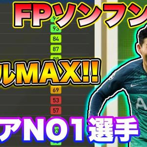【これがアジアNO1実力】アジア最強の選手FPソンフンミンをレベマにしたらシュートが鬼のように強かったww 【ウイイレ2019】#83