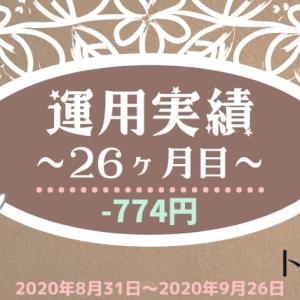 【FXトラリピ運用実績】26ヶ月目の利益報告!