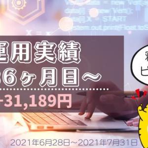 【FXトラリピ運用実績】36ヶ月目の利益報告!