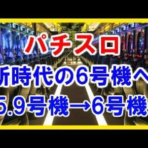 6号機は時給2万5千円!規制緩和の驚きの内容とは?!