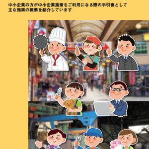 【実務補習前】受講しておきたい中小企業基盤整備機構のオンラインセミナー(無料)